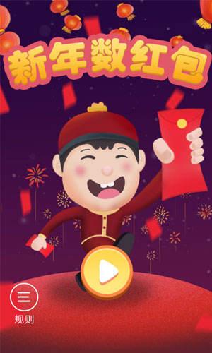 【H5小游戏】H5数红包小游戏_h5红包游戏模板