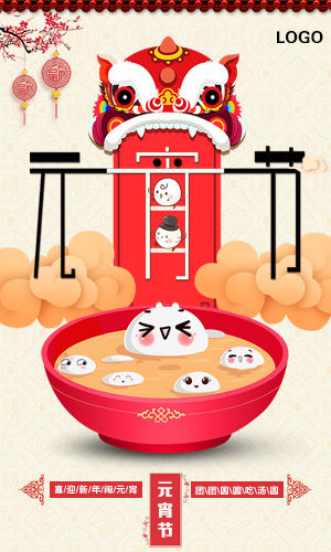 传统节日-元宵节