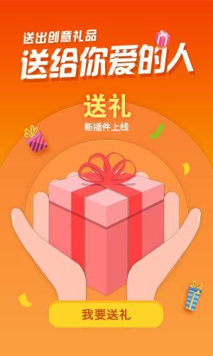 【创意送礼H5】节日送礼H5模板_微信创意生日礼物