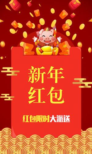 猪年发大财,新年发红·包啦!