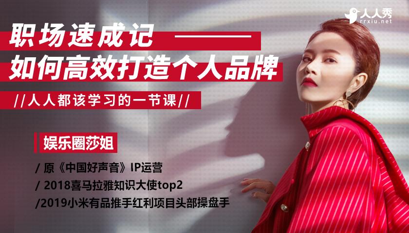 从中国好声音运营到社交电商操盘手,她如何完成个人品牌蜕变