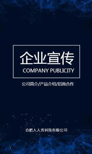 蓝色大气企业宣传公司简介产品宣传业务推广招商手册H5