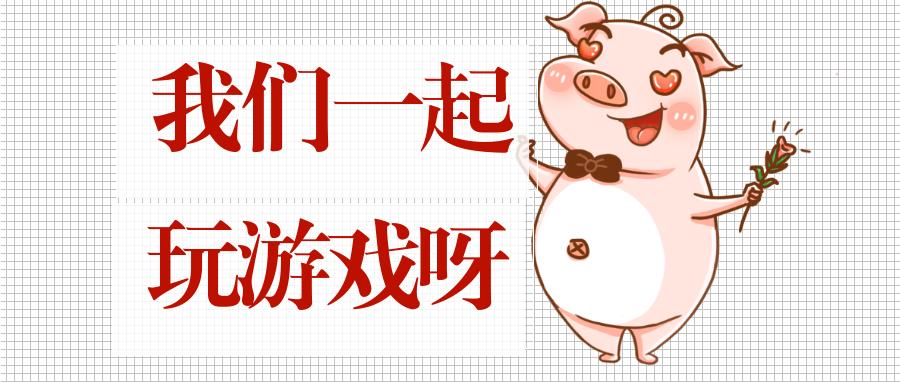 """公众号能养""""猪宝"""",这么赞的促活功能,还不快用!"""