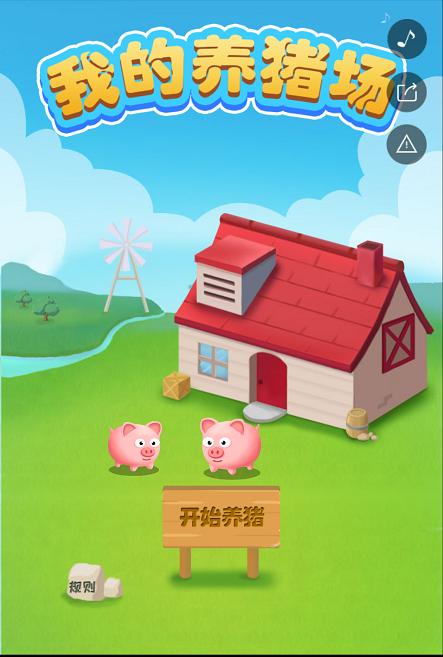 养猪场小游戏