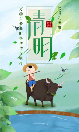 清明节日宣传