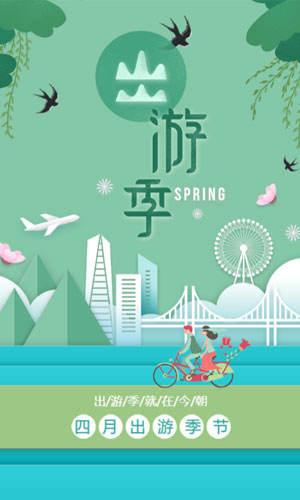 绿色小清新春游旅行社 景点介绍