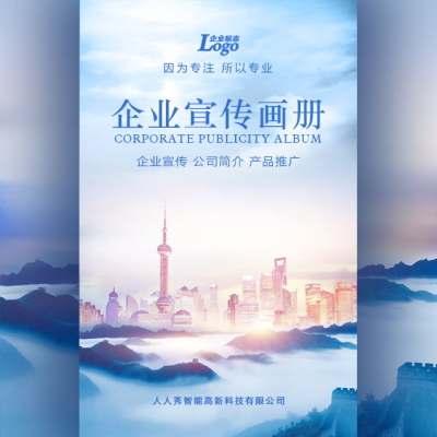 高端大气蓝色商务企业宣传公司简介产品介绍宣传画册H5模板