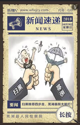 芜湖县人民检察院-1.jpg