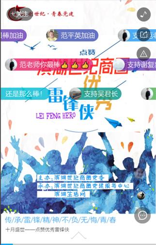 滨湖世纪商圈党委-1.jpg