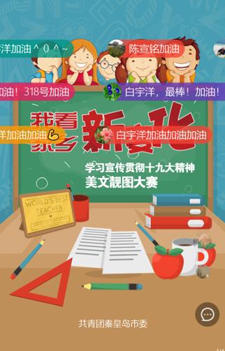 共青团青岛市委-1.jpg