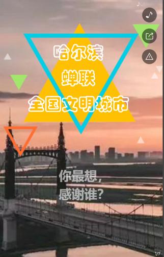 哈尔滨日报-1.jpg