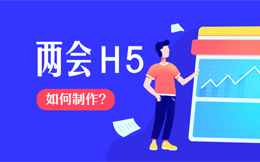 市委宣传部怎么做两会精神传达微信H5宣传?
