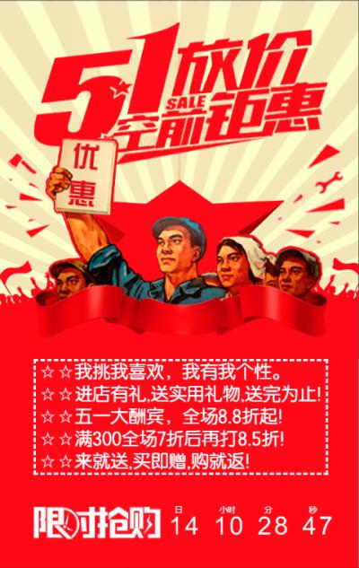 #分享人昵称#红色五一节日商务促销海报插图店铺大促商品产品介绍价格H5模版