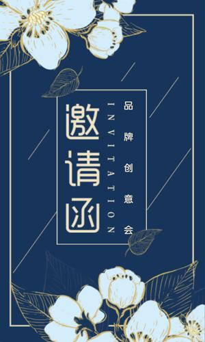 蓝色花朵商务活动展会酒会晚会宴会开业发布会邀请函