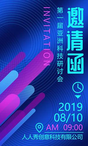 创意炫彩蓝紫科技峰会商务会议通用邀请函