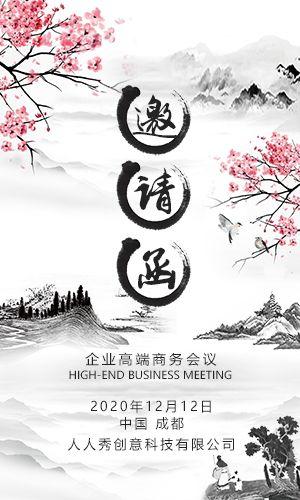传统水墨中国风活动展会酒会晚会开业发布会邀请函