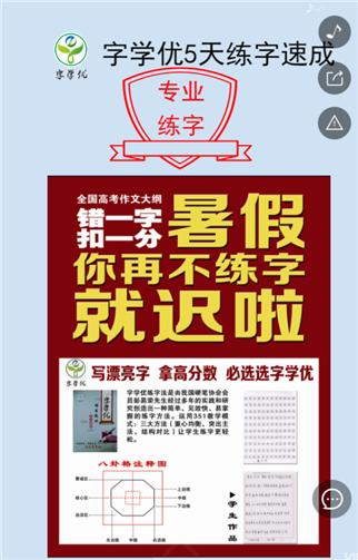 招生海报H5(3).png