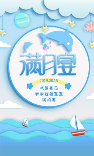 清新文艺卡通风宝宝生日满月百日周岁宴请邀请函