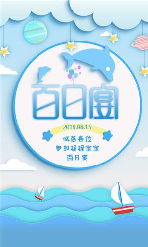 百日宴清新文艺卡通风宴请邀请函