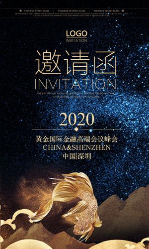高端奢侈商务中国红金融科技互联网峰会会议新品发布培训交流邀请函
