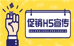 【商品促销H5】商品促销H5案例来集合了,满满都是干货!