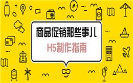 【节日促销H5】商品促销那些事儿,揭秘促销海报H5制作过程