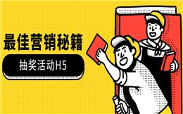【抽奖活动H5】节日活动宣传有啥招?抽奖活动H5少不了