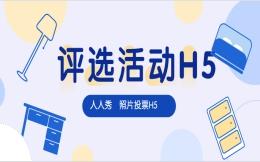 【评选活动H5】集团评选活动?投票H5帮你寻找奋斗者