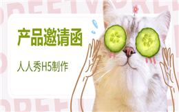 【产品介绍H5】您收到一封产品介绍H5邀请函,请查收!
