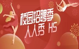 【招聘宣传H5】校园招聘季∣想招募人才?招聘H5海报来帮你