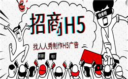 【招商广告H5】招商ing~快看这个招商广告H5有什么干货
