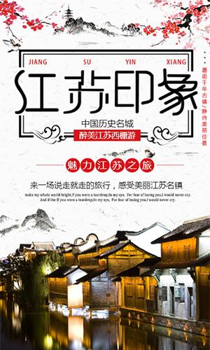 江苏旅游团旅行社宣传/苏州乌镇扬州南京景点特色小吃宣传通用H5