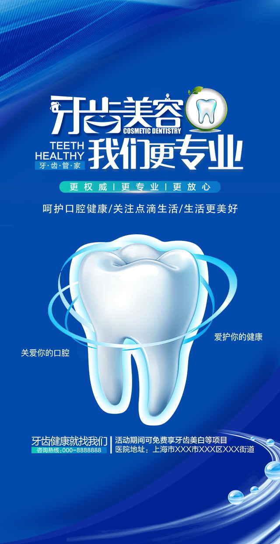 蓝色医疗牙齿健康医院介绍就医指南服务推广通用H5模版