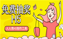 【抽奖活动H5】产品宣传如何做?快试试抽奖H5营销