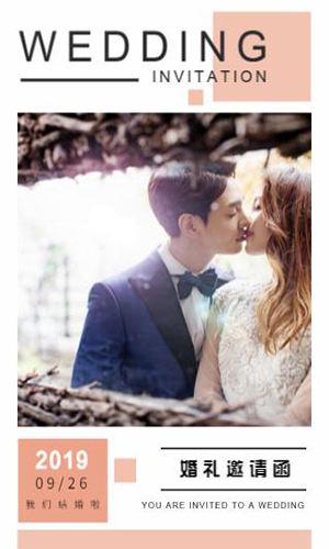高端简约杂志风婚礼请柬小清新婚礼邀请函结婚请帖喜帖