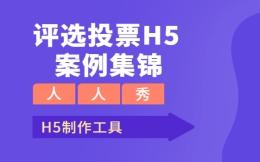 【评选投票H5】不一样的微信投票H5案例集锦,还不收藏吗?