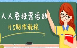 【微信投票H5】评选活动怎么做?投票H5制作小课堂
