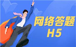 【网络答题H5】看完有奖问答H5,在线医生服务规则立马get