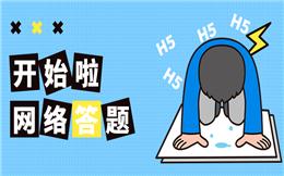 【网络答题H5】答题红包大联欢,揭秘有奖问答H5火爆内幕