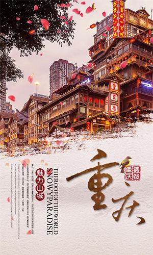 重庆旅游团旅行社宣传/重庆景点特色小吃宣传/重庆城市宣传会议邀请通用H5