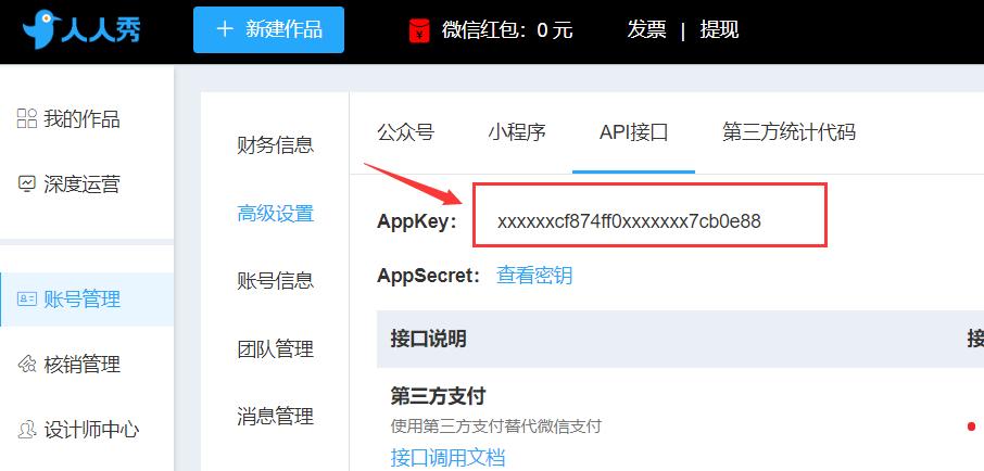 get-appkey.png