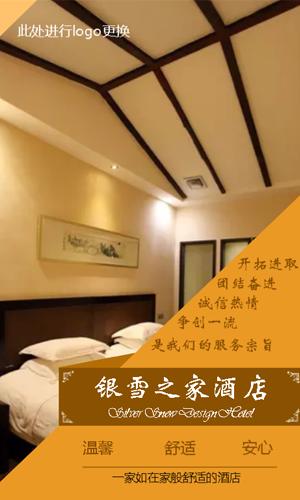 酒店宾馆酒楼酒家旅馆客房订房旅游住宿宣传企业宣传