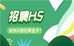 """【招聘广告H5】用快闪做招聘宣传?这个招聘H5""""闪""""爆了"""