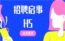 【招聘广告H5】这支校园招聘宣传H5新鲜出炉,等你来撩!