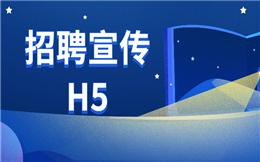 【招聘广告H5】送你快速吸粉的招聘秘诀,原来是用了H5
