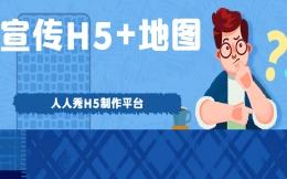 【宣传活动H5】制作教程∣公益宣传H5,加了地图不迷路