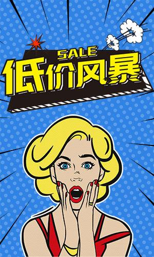卡通炫彩时尚漫画人物波普风电商企业宣传双11促销活动狂欢年中大促H5模板