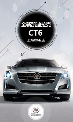 豪华经典大气高端品牌汽车新品发布/汽车4S店宣传促销/汽车展会宣传通用H5