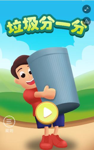 垃圾分类H5小游戏