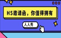【活动邀请H5】活动邀请如何让人眼前一亮?邀请函H5就可以帮